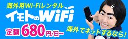 GLOBAL DATE Wi-Fi レンタル